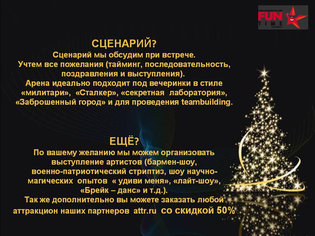 Сценарий для корпоротива нового года